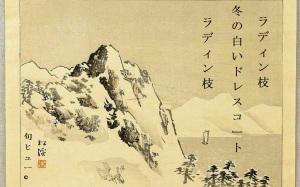 Japanese art wallpaper 01 2560x1600 - Copy