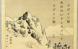 Japanese art wallpaper 01 2560x1600 - Copy